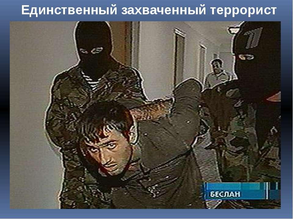 Единственный захваченный террорист