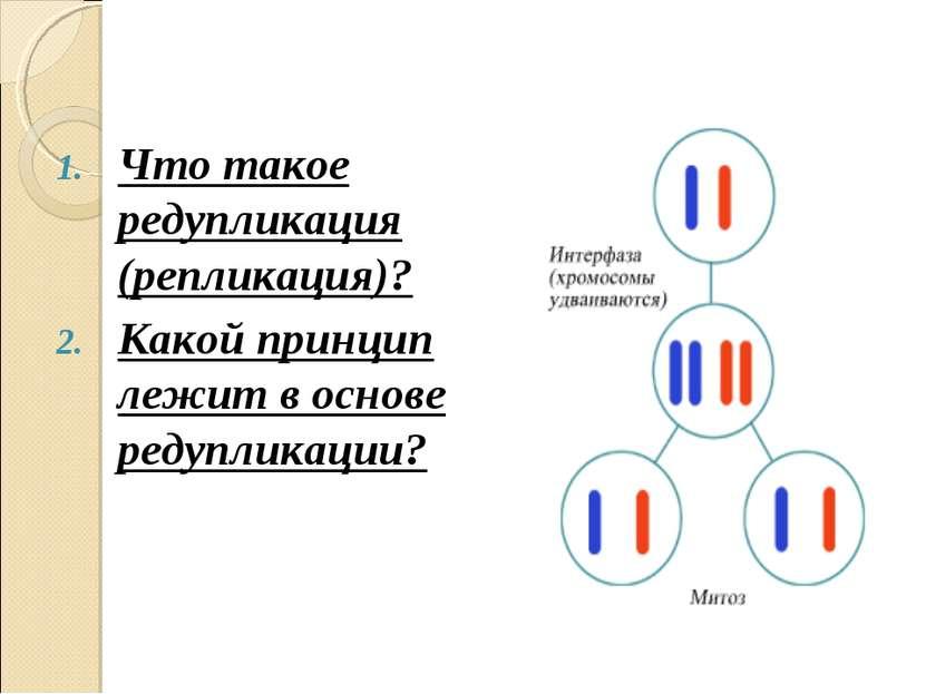 Что такое редупликация (репликация)? Какой принцип лежит в основе редупликации?
