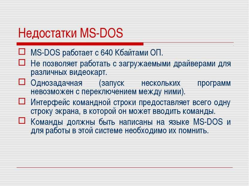 Недостатки MS-DOS MS-DOS работает с 640 Кбайтами ОП. Не позволяет работать с ...