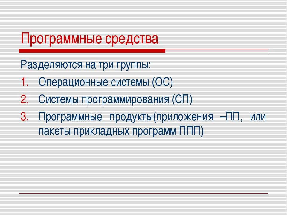 Программные средства Разделяются на три группы: Операционные системы (ОС) Сис...