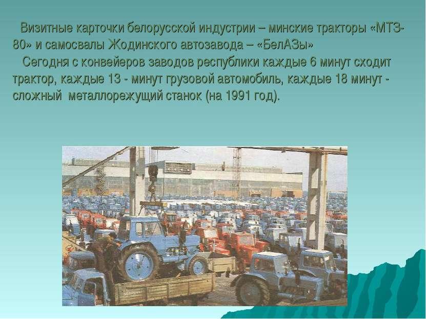 Визитные карточки белорусской индустрии – минские тракторы «МТЗ-80» и самосва...