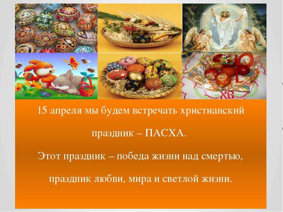 15 апреля мы будем встречать христианский праздник – ПАСХА. Этот праздник – п...