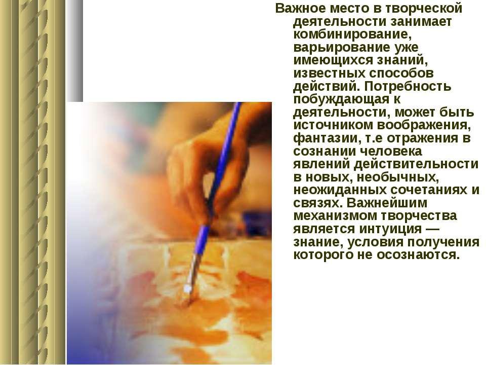 Важное место в творческой деятельности занимает комбинирование, варьирование ...