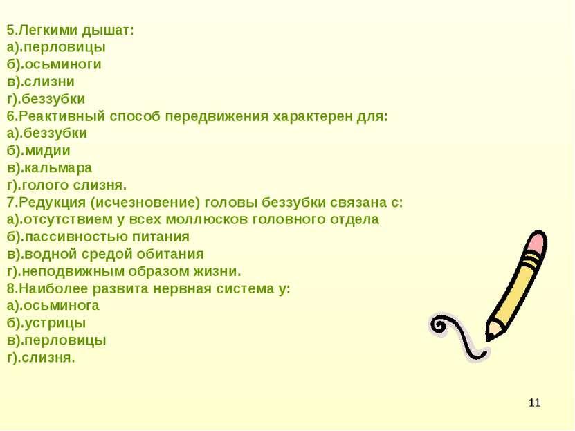 5.Легкими дышат: а).перловицы б).осьминоги в).слизни г).беззубки 6.Реактивный...