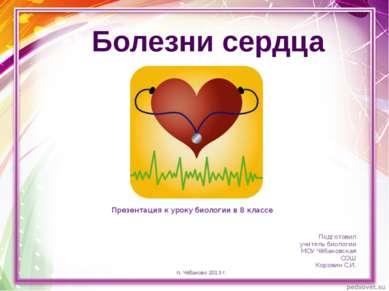 Презентация к уроку биологии в 8 классе Болезни сердца Подготовил учитель био...