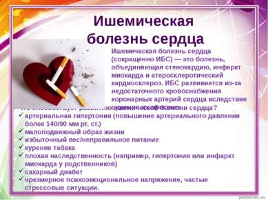 Что способствует развитию ишемической болезни сердца? артериальная гипертония...