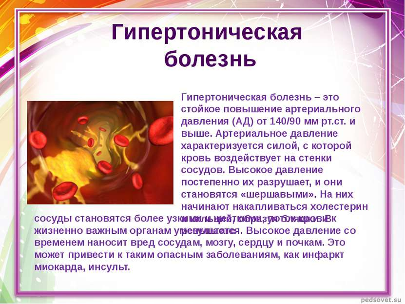 Гипертоническая болезнь – это стойкое повышение артериального давления (АД) о...