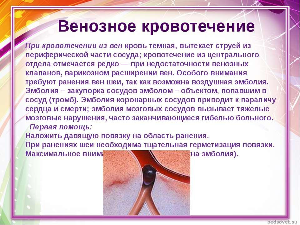 При кровотечении из вен кровь темная, вытекает струей из периферической части...