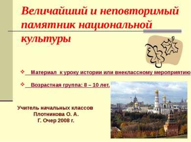 Величайший и неповторимый памятник национальной культуры Материал к уроку ист...