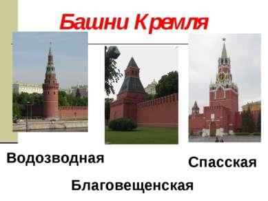 Музейные ценности Кремля ЦАРЬ -_ПУШКА была изготов- лена в 1586 году. Длина с...