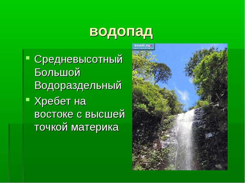 водопад Средневысотный Большой Водораздельный Хребет на востоке с высшей точк...
