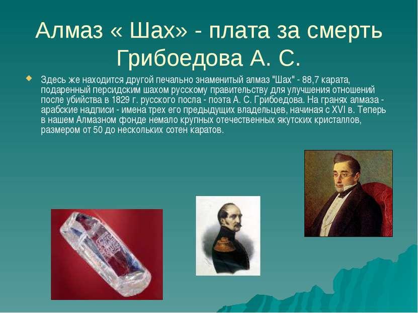 Алмаз « Шах» - плата за смерть Грибоедова А. С. Здесь же находится другой печ...