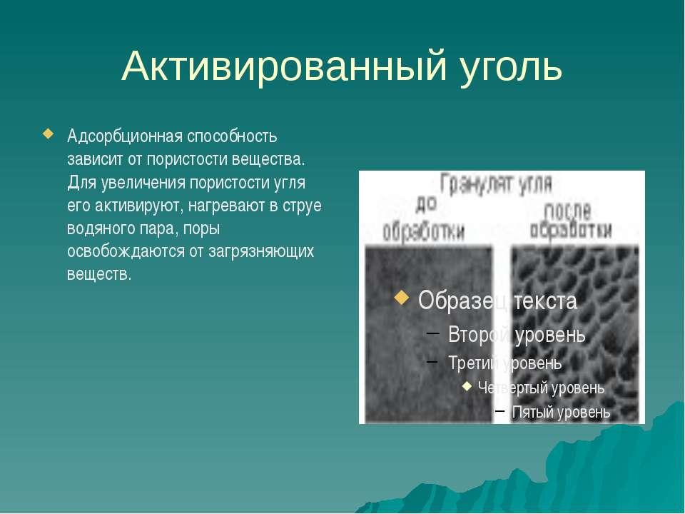 Активированный уголь Адсорбционная способность зависит от пористости вещества...