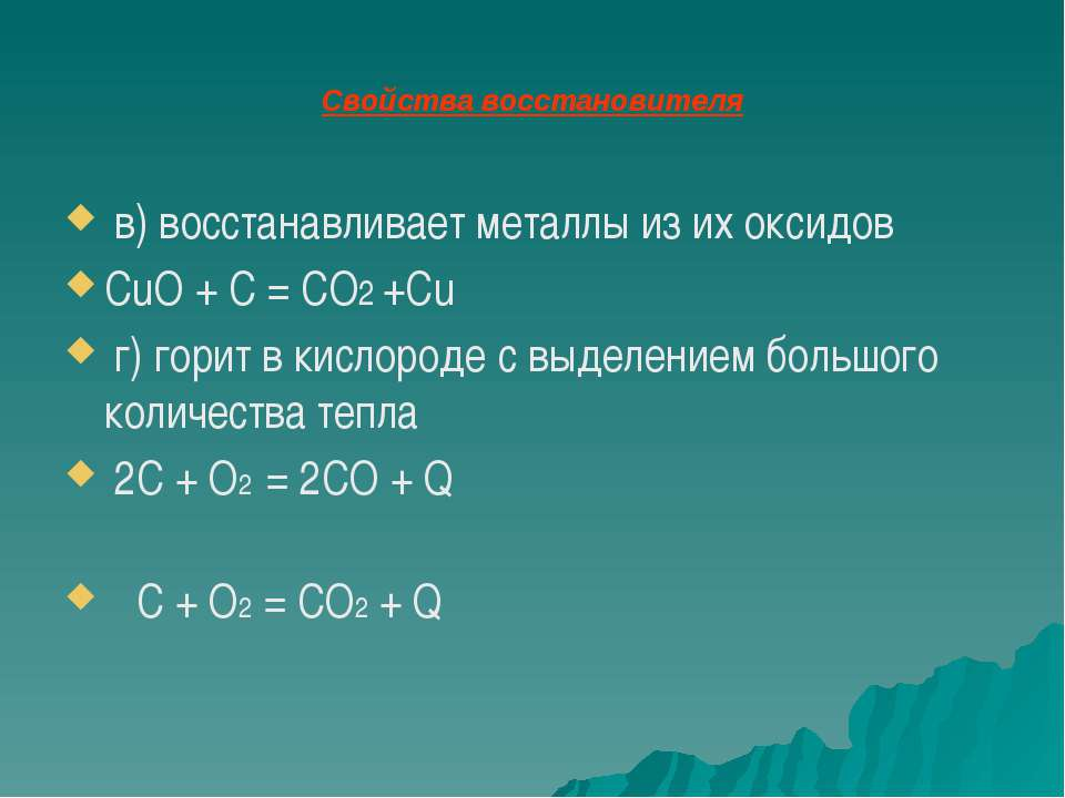 Свойства восстановителя в) восстанавливает металлы из их оксидов CuO + C = CO...