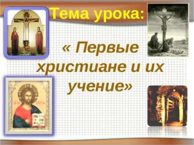 Тема урока: « Первые христиане и их учение»
