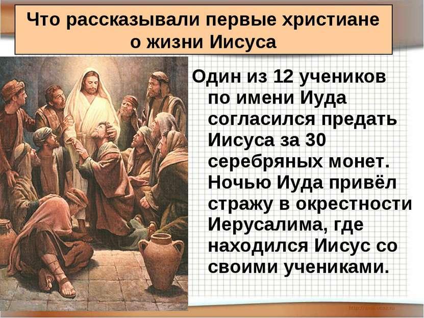 Один из 12 учеников по имени Иуда согласился предать Иисуса за 30 серебряных ...