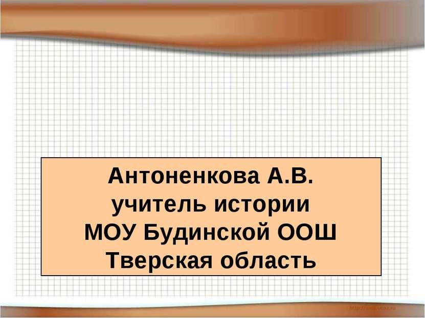 Антоненкова А.В. учитель истории МОУ Будинской ООШ Тверская область