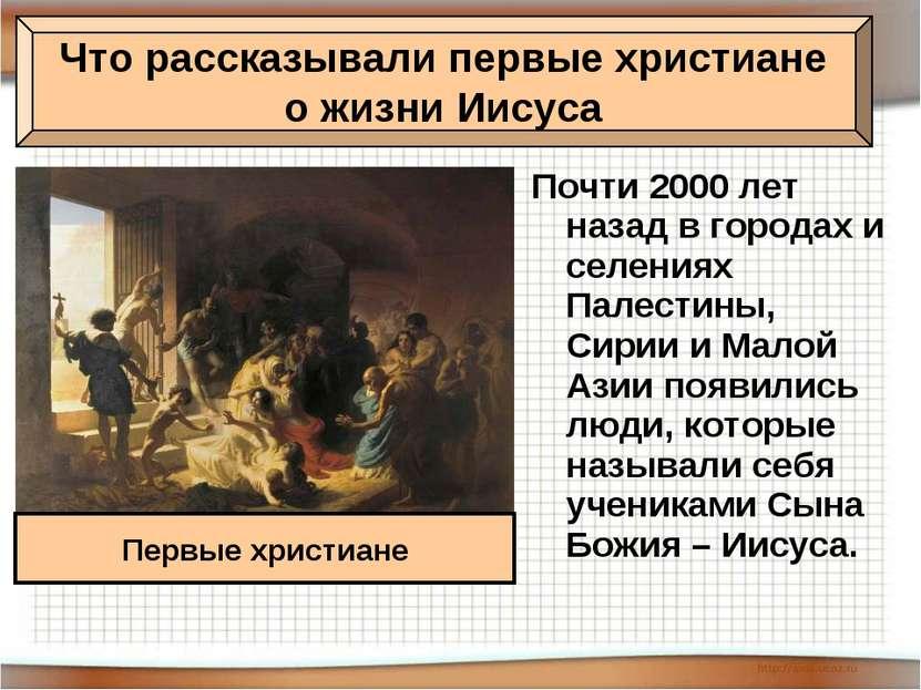 Почти 2000 лет назад в городах и селениях Палестины, Сирии и Малой Азии появи...