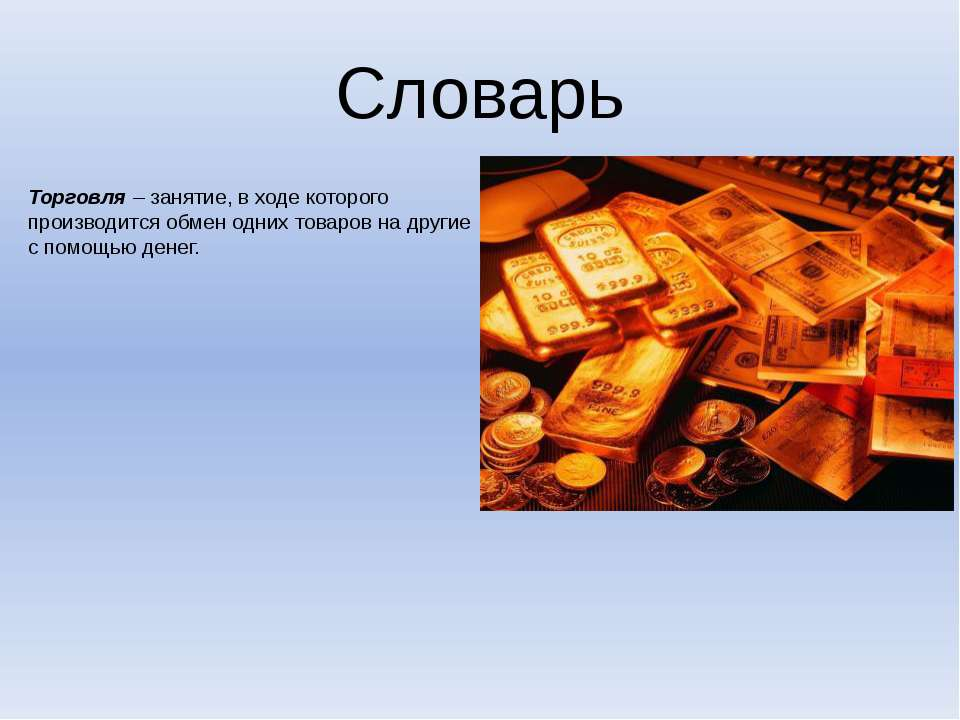 Словарь Торговля – занятие, в ходе которого производится обмен одних товаров ...