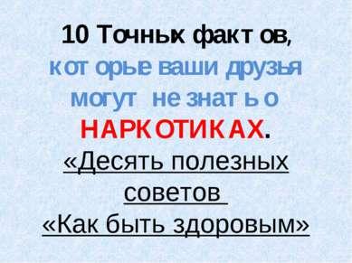 10 Точных фактов, которые ваши друзья могут не знать о НАРКОТИКАХ. «Десять по...