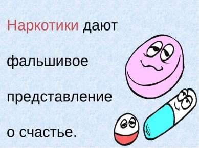 Наркотики дают фальшивое представление о счастье.