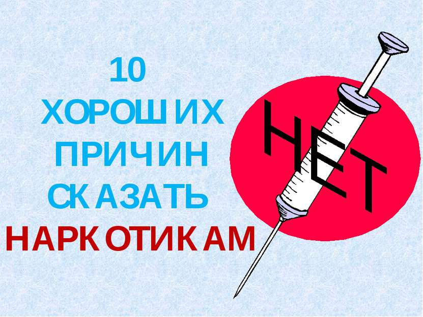 10 ХОРОШИХ ПРИЧИН СКАЗАТЬ НАРКОТИКАМ