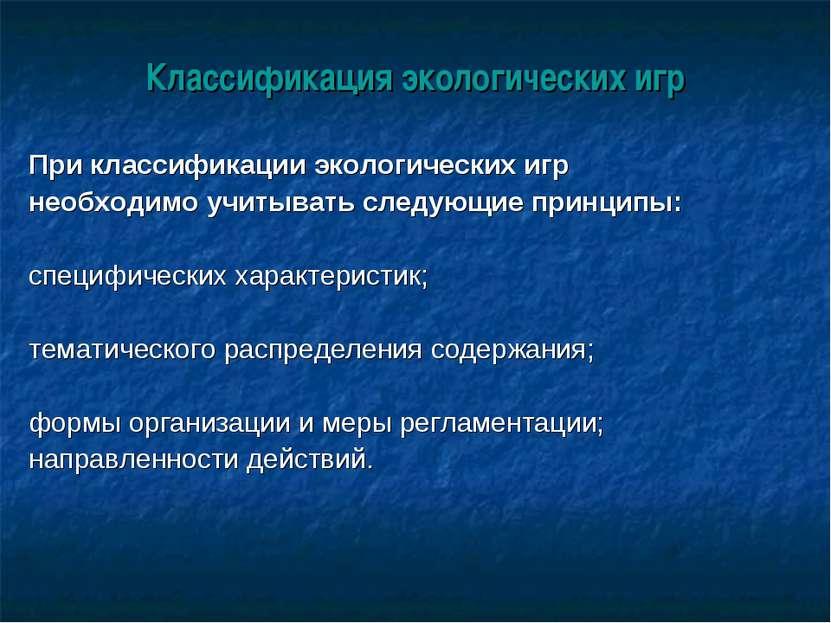 Классификация экологических игр При классификации экологических игр необходим...
