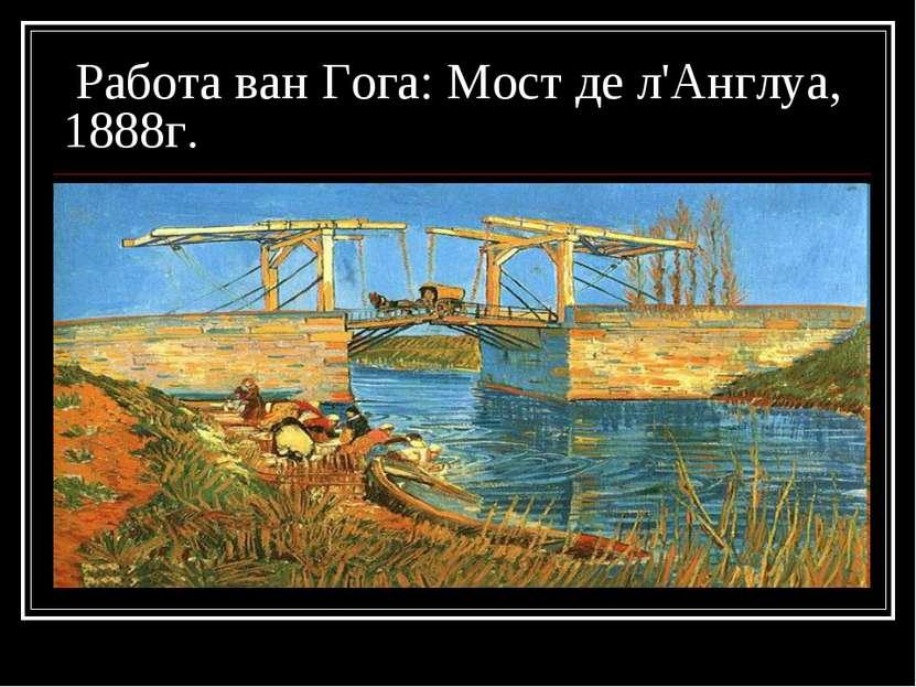 Работа ван Гога: Мост де л'Англуа, 1888г.