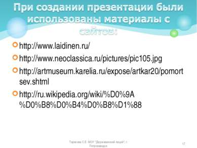 http://www.laidinen.ru/ http://www.neoclassica.ru/pictures/pic105.jpg http://...