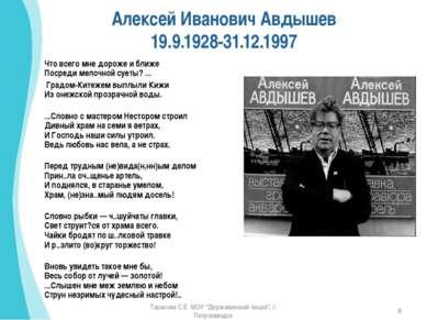 Алексей Иванович Авдышев 19.9.1928-31.12.1997 Что всего мне дороже и ближе По...