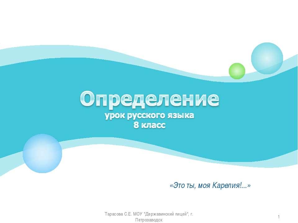"""«Это ты, моя Карелия!...» Тарасова С.Е. МОУ """"Державинский лицей"""", г. Петрозав..."""