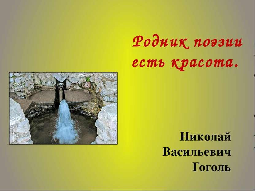 Родник поэзии есть красота. Николай Васильевич Гоголь