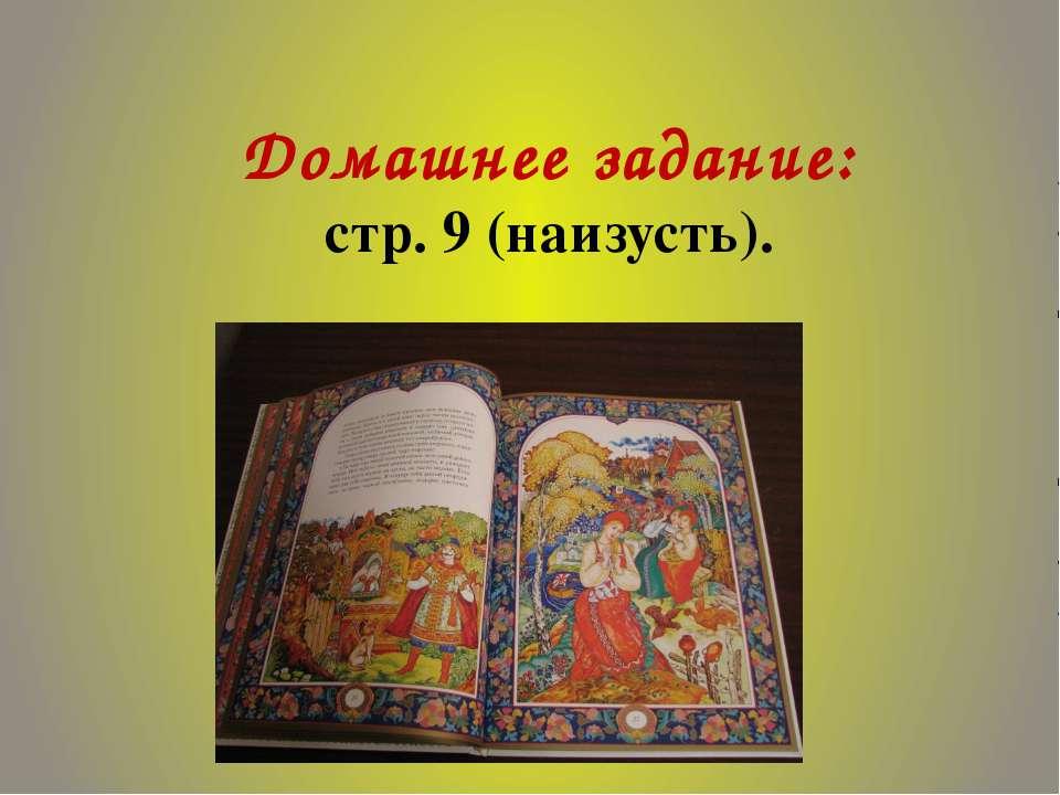 Домашнее задание: стр. 9 (наизусть).