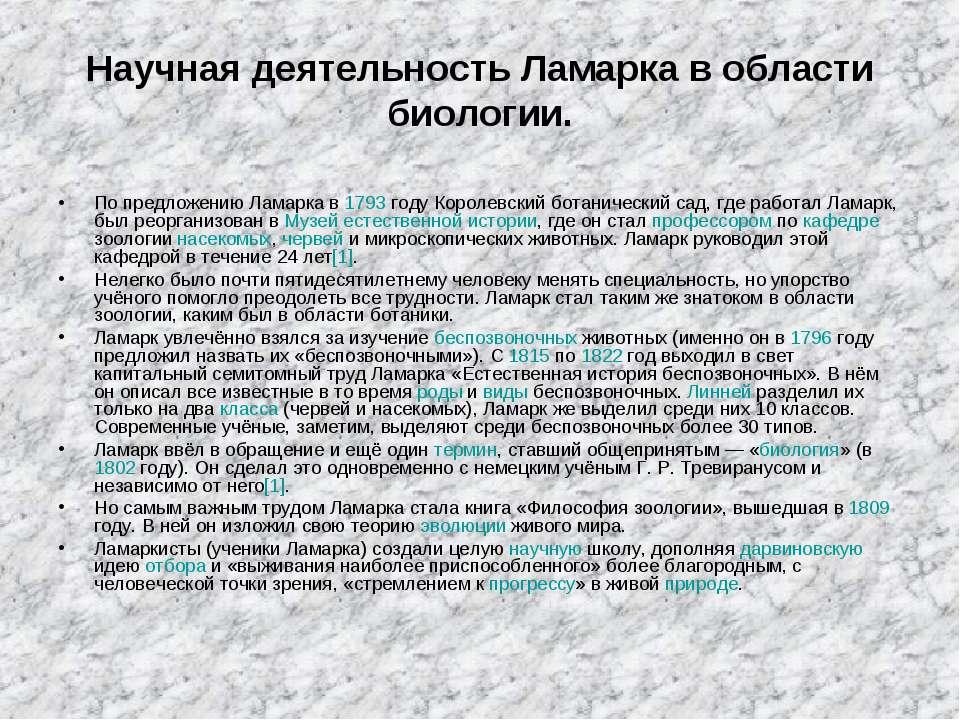 Научная деятельность Ламарка в области биологии. По предложению Ламарка в 179...