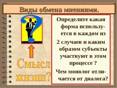 Виды обмена мнениями. При обмене мнениями возможны 2 варианта -ДИАЛОГ и МОНОЛ...