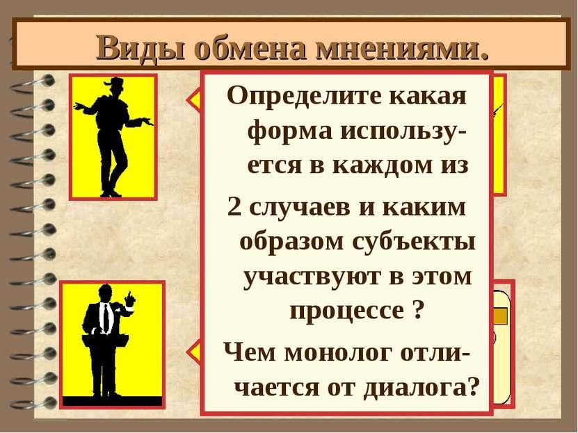 Виды обмена мнениями. Определите какая форма использу-ется в каждом из 2 случ...