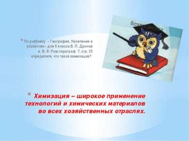 Химизация – широкое применение технологий и химических материалов во всех хоз...
