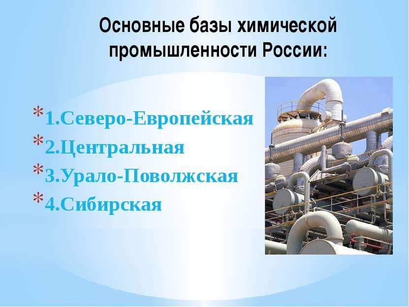 Основные базы химической промышленности России: 1.Северо-Европейская 2.Центра...