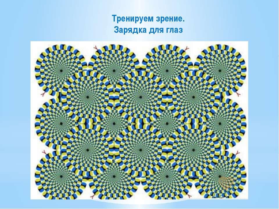 Тренируем зрение. Зарядка для глаз