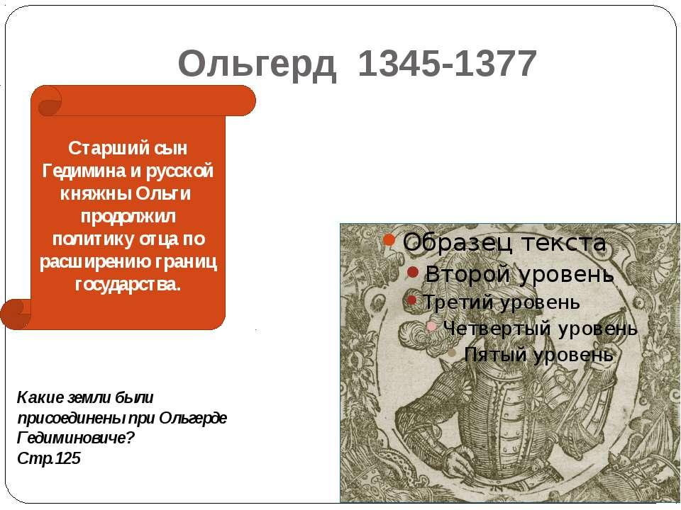 Ольгерд 1345-1377 Старший сын Гедимина и русской княжны Ольги продолжил полит...