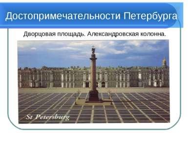 Достопримечательности Петербурга Дворцовая площадь. Александровская колонна.