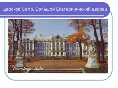 Царское Село. Большой Екатерининский дворец