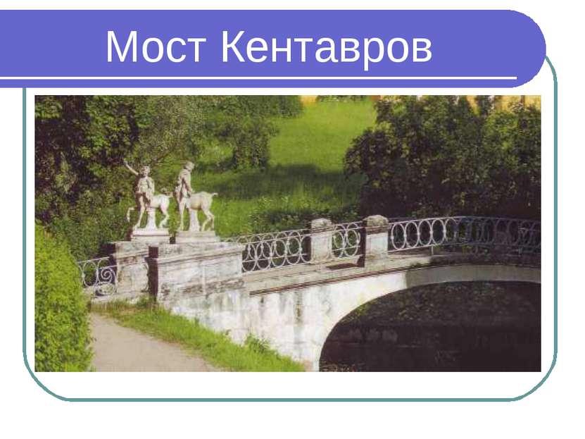 Мост Кентавров