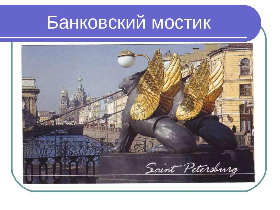 Банковский мостик