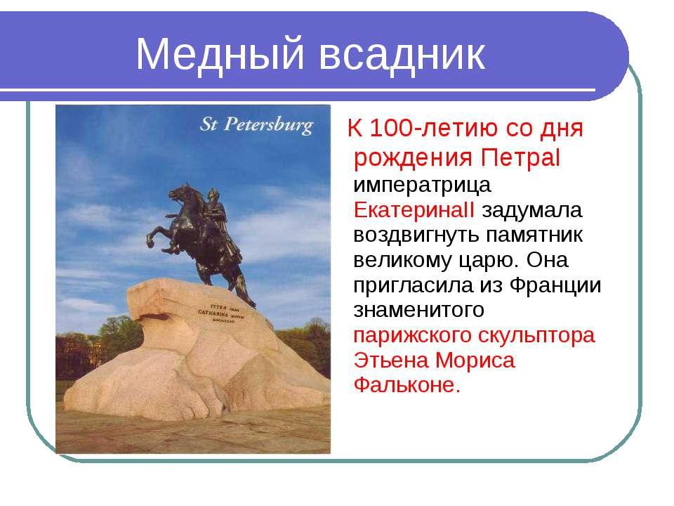 Медный всадник К 100-летию со дня рождения ПетраI императрица ЕкатеринаII зад...