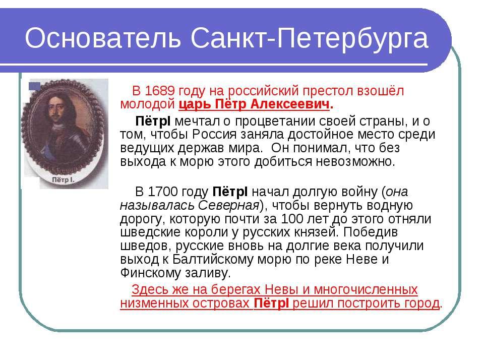 Основатель Санкт-Петербурга В 1689 году на российский престол взошёл молодой ...