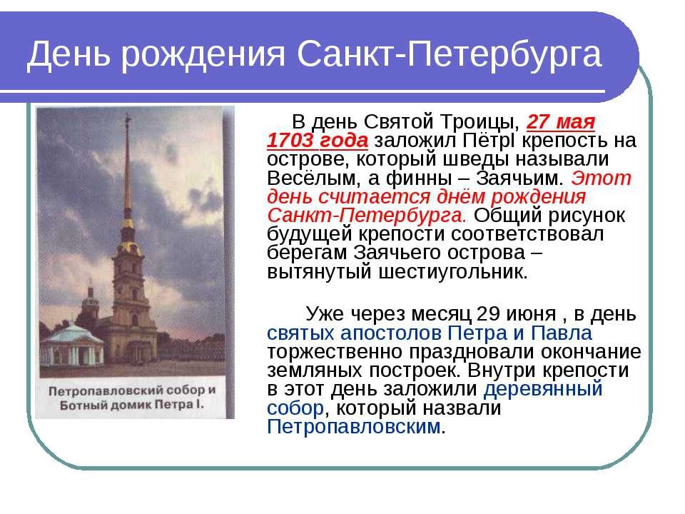 Поздравление с днем санкт-петербурга