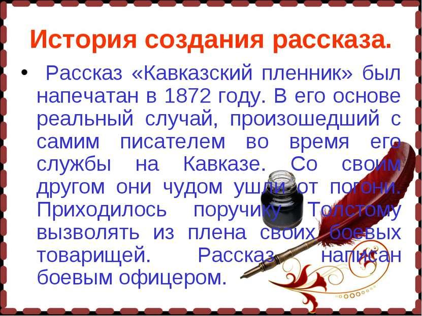 История создания рассказа. Рассказ «Кавказский пленник» был напечатан в 1872 ...
