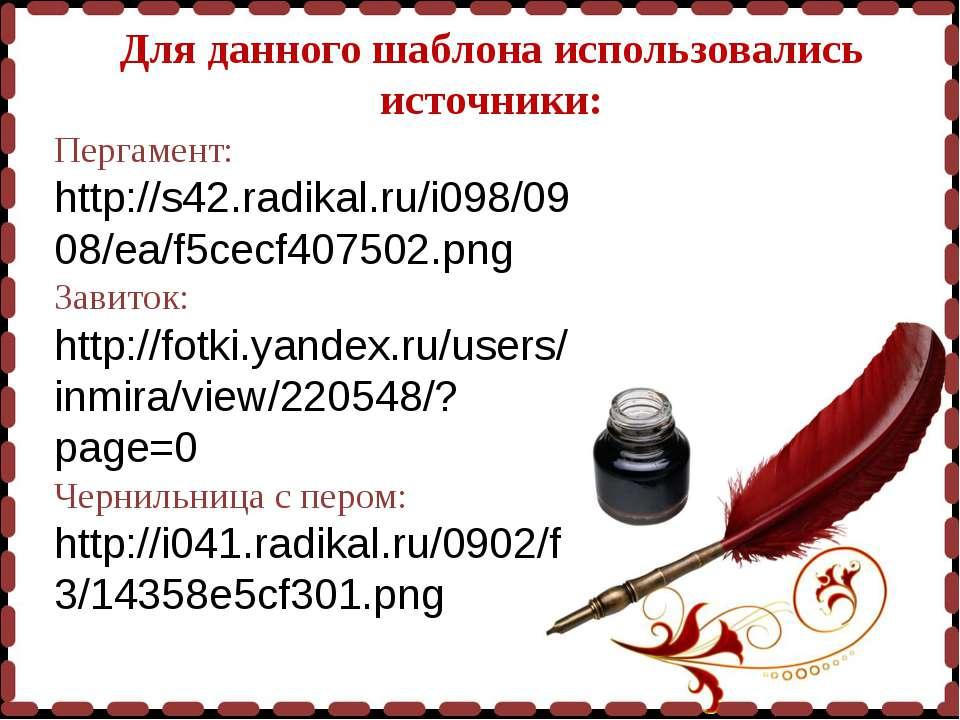 Для данного шаблона использовались источники: Пергамент: http://s42.radikal.r...