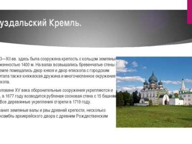 Суздальский Кремль. На рубеже XI—XII вв. здесь была сооружена крепость с коль...